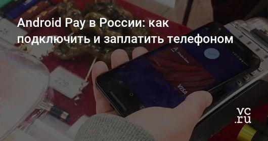 Android Pay в России: как подключить и заплатить телефоном ~~~~~~~~~*~~~~~~~~ 23 мая 2017 года с 9:00 по московскому времени в России заработает платёжн... - Елена Сергиенко - Google+