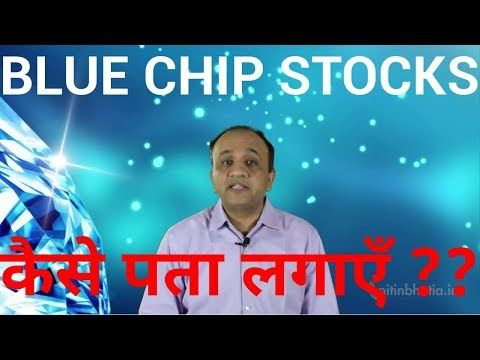 Blue Chip Stocks in India - Long Term Investment (Hindi