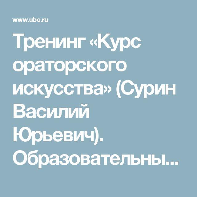 Тренинг «Курс ораторского искусства» (Сурин Василий Юрьевич). Образовательные программы, тренинги, семинары