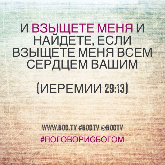 и взыщете Меня и найдете, если взыщете Меня всем сердцем вашим (Иеремия 29:13) #ПОГОВОРИСБОГОМ ❤️ #БОГТВ #BOGTV #Библия #молитва #Бог