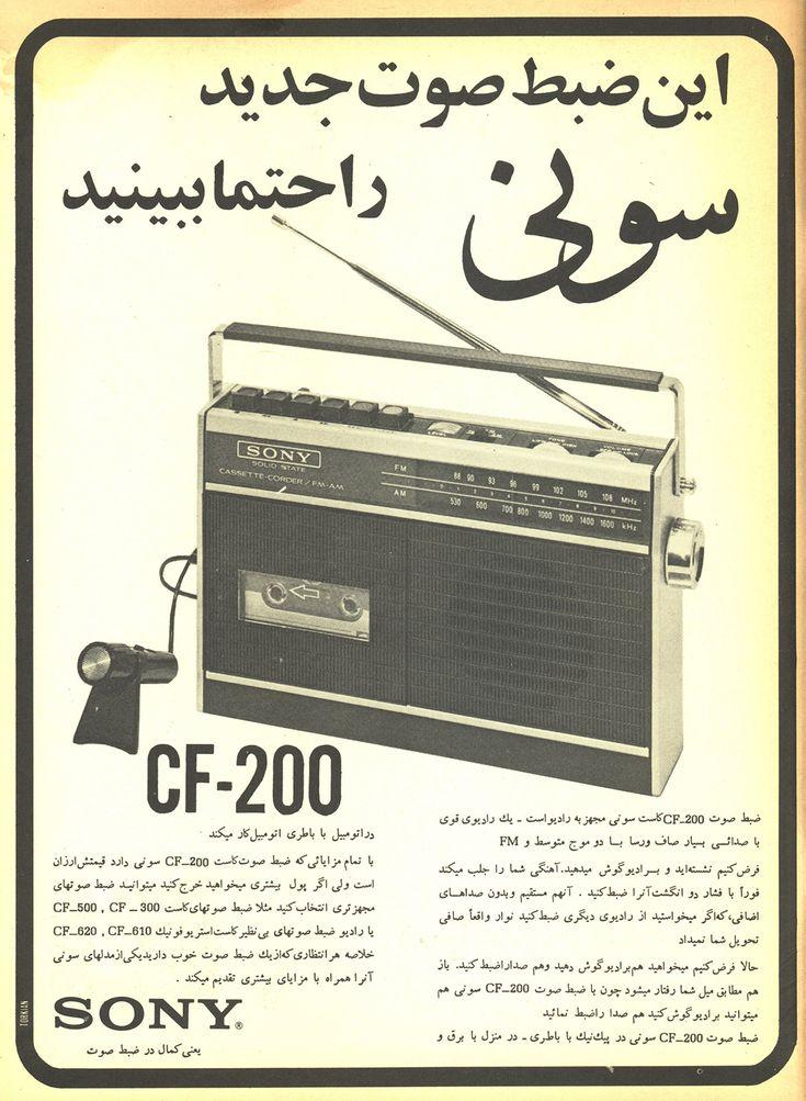 این ضبط صوت سونی را حتما ببینید - آگهی سیاه و سفید سونی سی.اف.۲۰۰ از صفحه ۵ مجله زن روز - شماره ٣٢٢ - شنبه ١۵ خرداد ١٣۵٠