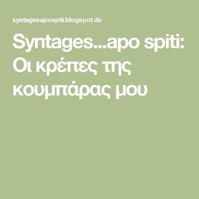 Syntages...apo spiti: Οι κρέπες της κουμπάρας μου