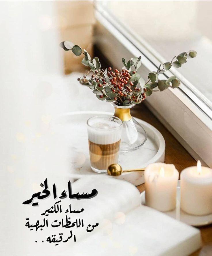 بنت بريدة On Twitter Good Evening Greetings Evening Greetings Good Morning Messages