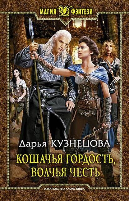 Кошачья гордость, волчья честь - Дарья Кузнецова - СКАЧАТЬ ИЛИ ЧИТАТЬ  #книги #epub #fb2 #читать #txt #pdf