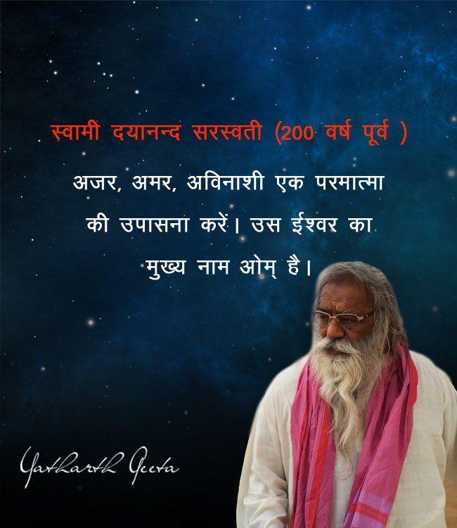 Swami Dayananda Saraswati - स्वामी दयानन्द सरस्वती (200 वर्ष पूर्व)- अजर, अमर, अविनाशी एक परमात्मा की उपासना करें। उस ईश्वर का मुख्य नाम ओम् है।  #Dayananda #Omkara #Spiritual #Quote #BhagavadGita #YatharthGeeta