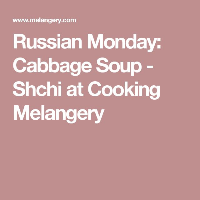 Russian Monday: Cabbage Soup - Shchi at Cooking Melangery