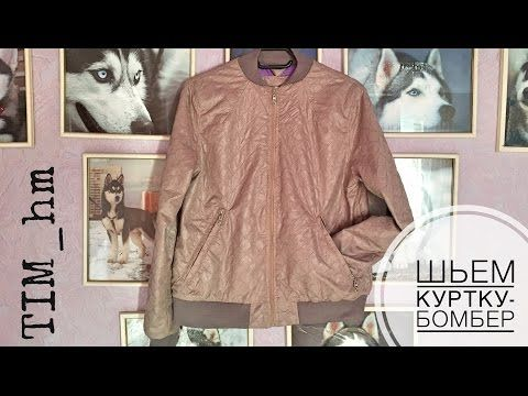 МК Шьем куртку-бомбер |TIM_hm| - YouTube