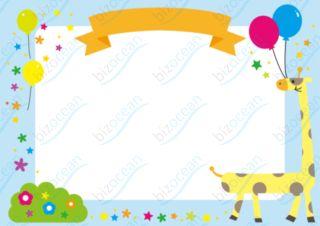 キリンが風船をくわえてお祝いしている表彰状テンプレート