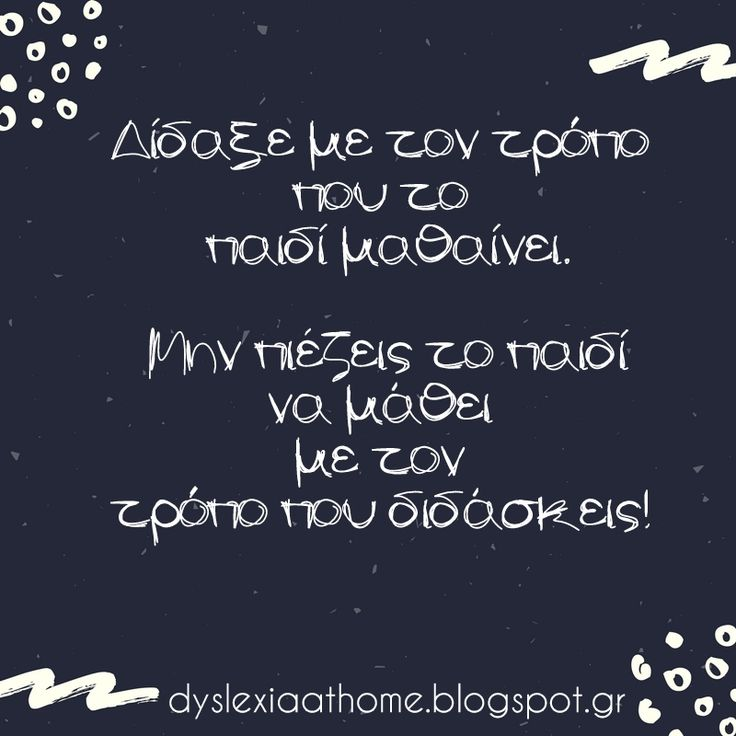 Dyslexia quote of the day! Δίδαξε με τον τρόπο που το παιδι μαθαίνει!