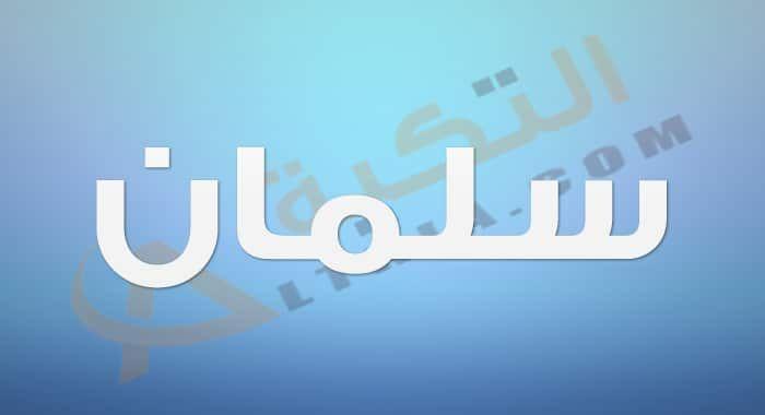معنى اسم سلمان وصفات شخصيته دائما ما يبحث الآباء والأمهات عن اسم مناسب يطلقونه على طفلهم أو طفلتهم وتختلف طريقة ال Vimeo Logo Company Logo Tech Company Logos