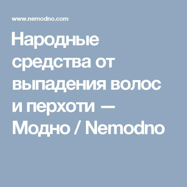 Народные средства от выпадения волос и перхоти — Модно / Nemodno