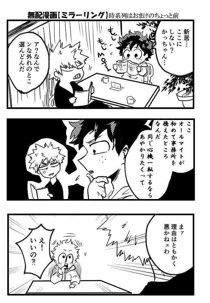 デク勝 勝デク おしゃれまとめの人気アイデア Pinterest 豆腐ハンバーグ 漫画 マンガ ひなまつり