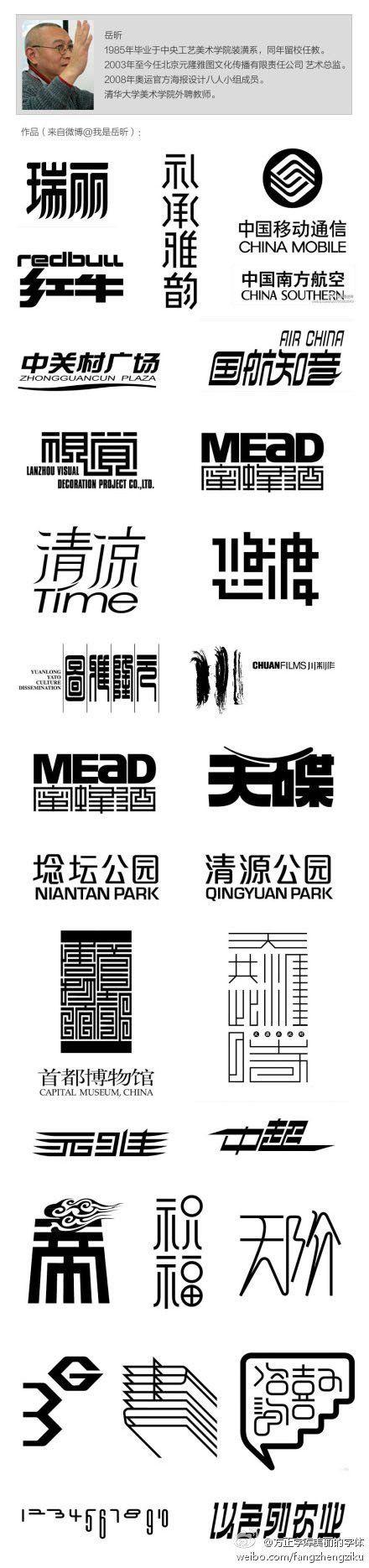 岳昕字体设计