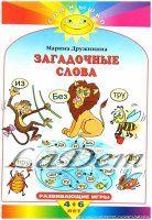 """Марина Дружинина """"Загадочные слова"""""""