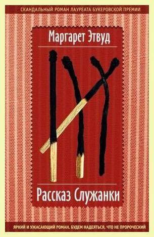 """Lights of Broadway: Книжная полка декабря: Маргарет Этвуд """"Рассказ слу..."""