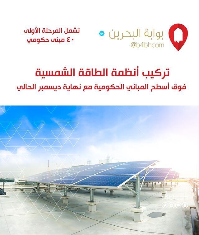 طرح أول دفعة ضمن مشروع تركيب أنظمة الطاقة الشمسية فوق أسطح المباني الحكومية مع نهاية ديسمبر الحالي وتشمل مبنى حكومي البحرين الكو Tennis Court Uji Court