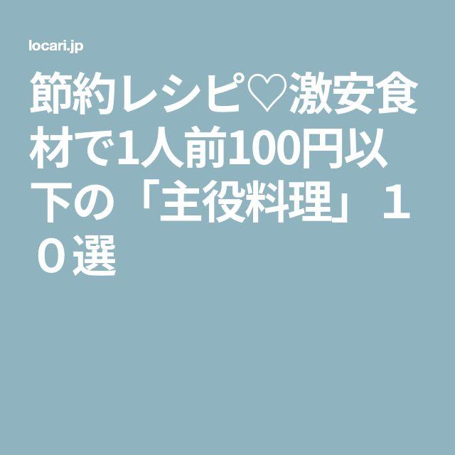 節約レシピ♡激安食材で1人前100円以下の「主役料理」10選