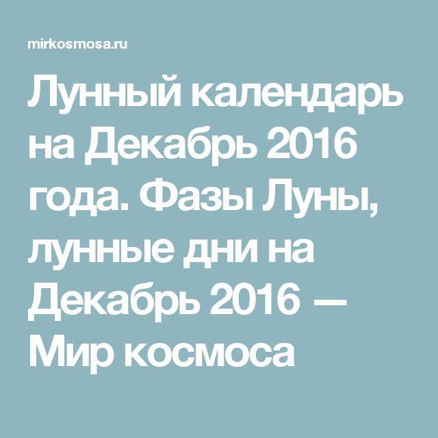 Лунный календарь на Декабрь 2016 года. Фазы Луны, лунные дни на Декабрь 2016 — Мир космоса