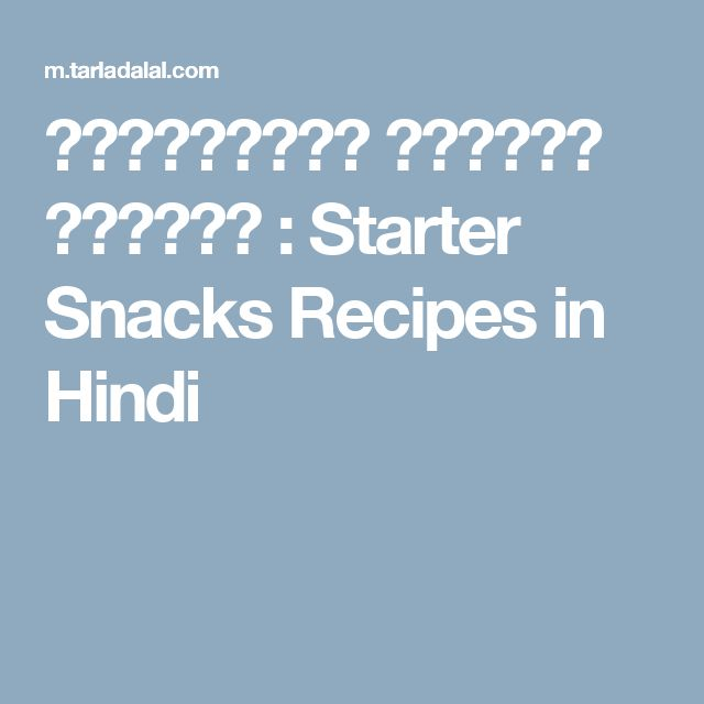स्टार्टस् नाश्ते रेसिपी : Starter Snacks Recipes in Hindi