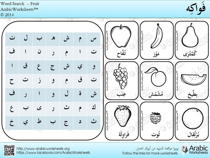 1000 images about year 4 on pinterest arabic words cement and cut it out. Black Bedroom Furniture Sets. Home Design Ideas