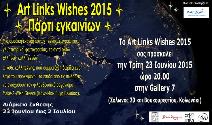 Art Links Wishes 2015 @ Gallery 7 (23/06 - 02/07/2015)