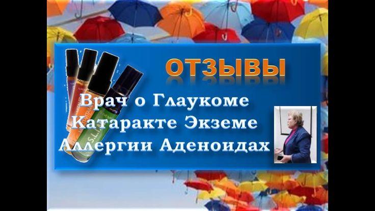 Врач о #АДЕНОИДАХ!#Аллергии!#ЭКЗЕМЕ!#Катаракте!#Глаукоме!#AliveMax! #СИН...