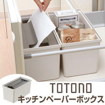 ●調理台下の深引き出し内にキッチンペーパーを収納できる専用ボックスです。 ●キッチンペーパーを清潔に収納する箱型タイプで、ロールタイプのキッチンペーパーを収納できます。 ●キッチンペーパーサイズ:幅22〜24cmまで対応。 ●引き出しの中に収納したままラクにカットできます。 ●引き出し内・シンクトップ、どちらでも使用できます。 ●フタにキッチンペーパーをセットし本体に入れるだけ!簡単にセットできます。 ●組み合わせて使えるジョイント付き。他のトトノシリーズとの連結も可能です。 ●引き出しのサイズや用途に合わせていろいろな組み合わせができ、モジュール収納が実現!しっかり仕切ってすっきり整頓。 ●プラスチック製なので、水洗いできてお手入れ簡単です。 【商品詳細】サイズ:約 幅28×奥行14×高さ14cm 内容量:本体1個 [付属品]ジョイント1個 材質:ポリプロピレン 生産国:日本 備考:耐熱温度:120度 抗菌加工【商品区分】[在庫商品][返品区分A] 《キッチンペーパーボックス ロールペーパー ケース 収納ボックス 組み合わせ シンク下 収納ストッカー キッチンストッカー…