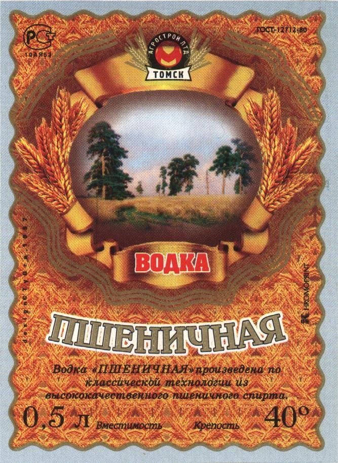 Пшеничная водка