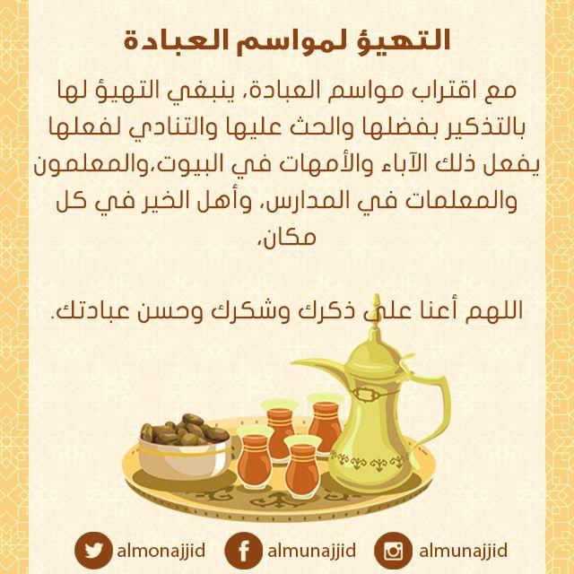 وصية للمربين في تهيئة الأولاد للعبادة Islam Question And Answer This Or That Questions Place Card Holders Card Holder