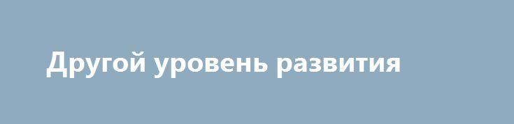 Другой уровень развития http://rusdozor.ru/2017/06/04/drugoj-uroven-razvitiya/  Уровень развития видимо не позволяет понять, что обстрелы мирных городов и сел это есть и терроризм. Убийства военных и гражданских путем организованных терактов, это и есть терроризм. Попытка добиться возвращения Донбасса на Украину путем разрушения его инфраструктуры и убийства его ...