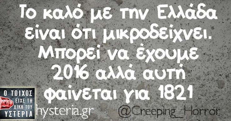 Το καλό με την Ελλάδα
