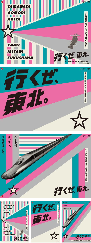 JR東日本:行くぜ、東北。(宣言篇)