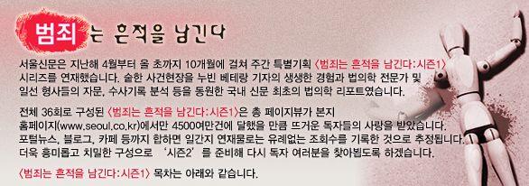 [서울신문] 범죄는 흔적을 남긴다