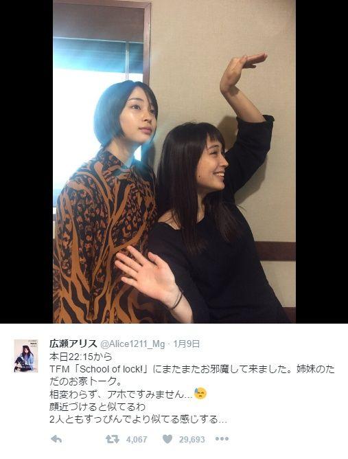 (画像2/2) すず、アリス/広瀬アリスTwitterより - 広瀬アリス&すず姉妹、すっぴん密着2ショットで「より似てる」と実感