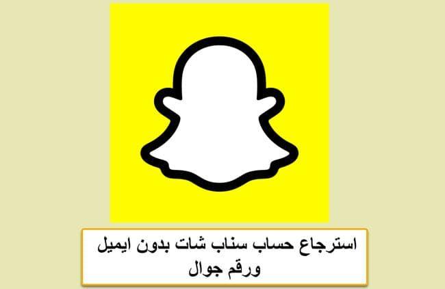 شرح طريقة استرجاع حساب سناب شات بدون ايميل ورقم جوال In 2021 Snapchat Screenshot Snapchat Screenshots
