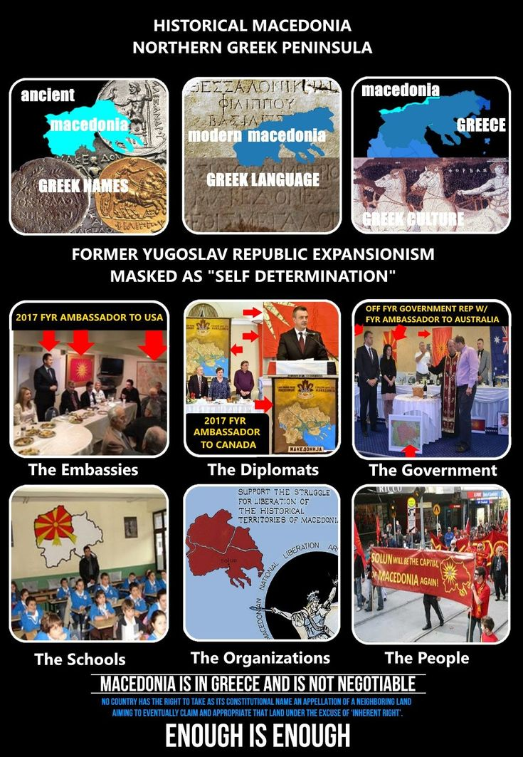 Former Yugoslav Republic #Naming #Dispute:  When will FYR honor the agreement it signed to find for itself a constitutional name that fits its historical origins, cultural heritage and/or geographic reality. - No country has the right to take for itself the appellation of its neighbor with the aim of claiming that land in the future on the basis of inherent right.  #ThatsNotYourName