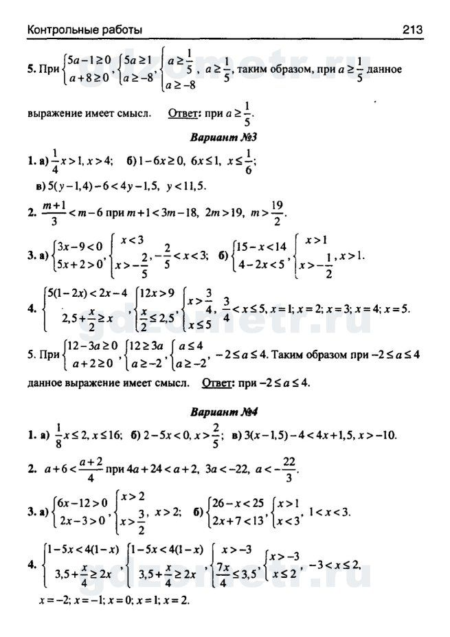 Гдз по алгебре восьмой класс дидактические материалы
