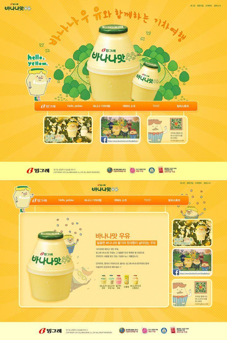 BingBa Website / 빙그레 바나나우유 웹사이트 시안