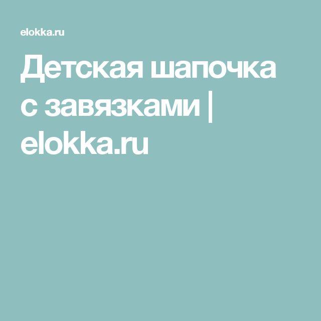 Детская шапочка с завязками   elokka.ru