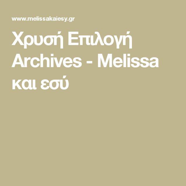 Χρυσή Επιλογή Archives - Melissa και εσύ