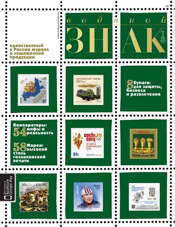 Водяной знак №1 (105) 2014 #книгавдорогу, #литература, #журнал, #чтение, #детскиекниги, #любовныйроман