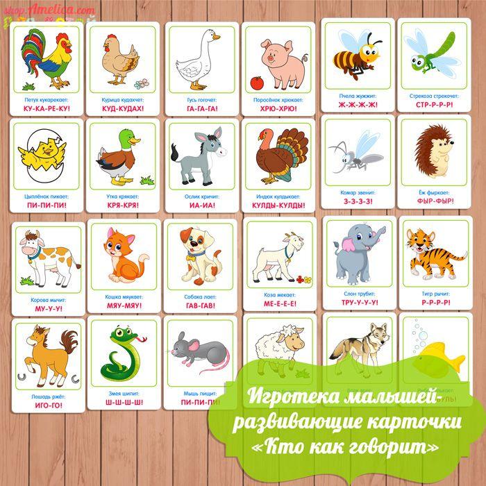 """Детская игротека - развивающие карточки для игры """"Кто как говорит?"""", игротека для детей, развивающие карточки, игра что как звучит, карточки для малышей"""