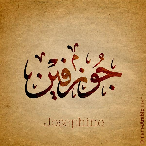 "Name meaning: Josephine is a female given name. It is the English version of the French name Joséphine. This is the feminine form of the name Joseph, which is taken from the Hebrew name Yosef, meaning ""Jehovah increases""."