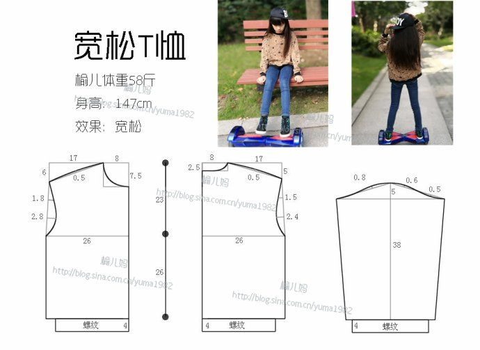 ★아동패턴★ 어깨처짐 긴팔 티셔츠 패턴 자료출처http://blog.sina.com.cn/
