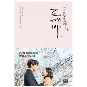 (韓国書籍)『鬼(トッケビ) 』2 (TVN韓国ドラマ) [ 韓国 ドラマ ] :韓国音楽専門ソウルライフレコード