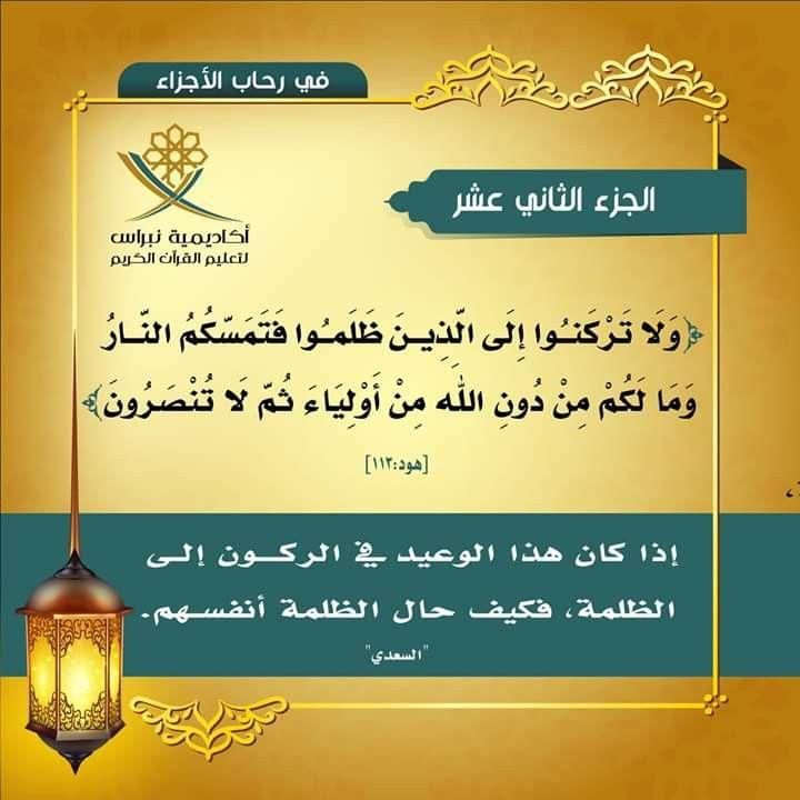 Pin By Hany Elbasha On Quran Verses Quran Verses Home Decor Decals Decor