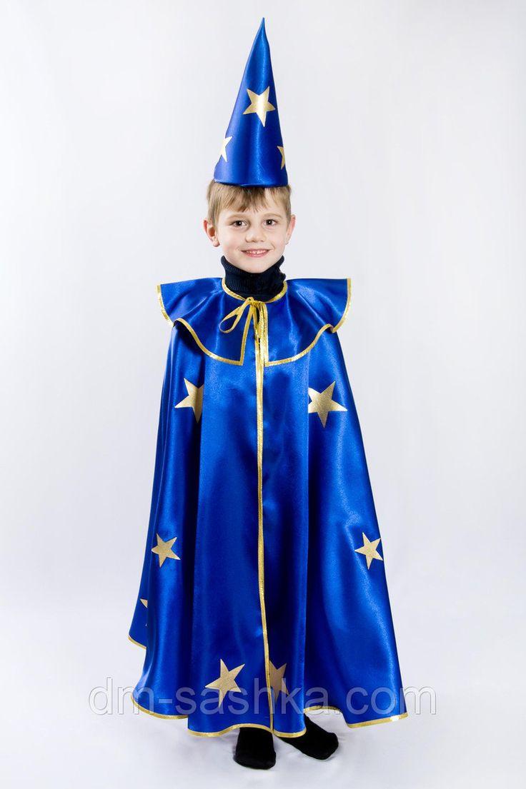 Детский карнавальный костюм «Звездочет» - Интернет-магазин «Детская мода «Сашка». Фабричная школьная форма и карнавальные костюмы в Харькове