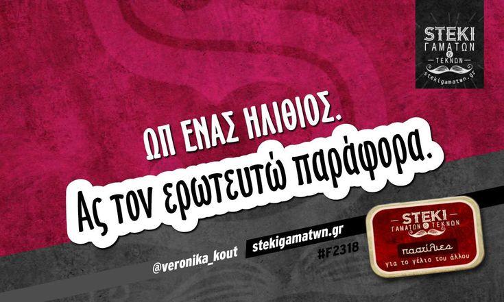 Ωπ ένας ηλίθιος. @veronika_kout - http://stekigamatwn.gr/f2318/