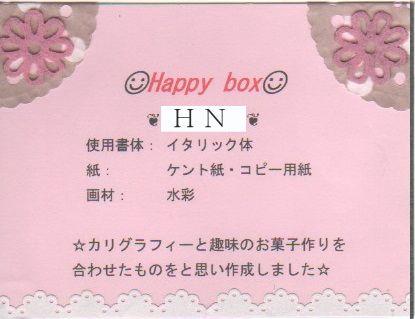 """""""H"""" ハッピーなお菓子たち"""
