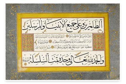Calligrapher: Şekerzade Mehmed Efendi. 1745 A.D. 26.4 x 20.4 x 1.8 cm. Courtesy of the Sakıp Sabancı Museum.